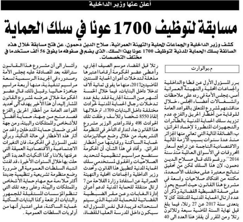 مسابقة لتوظيف 1700 عونا في سلك الحماية المدنية