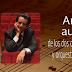 La Fonoteca Nacional realizará análisis auditivo de los de Alexis ArandaConciertos para piano y orquesta