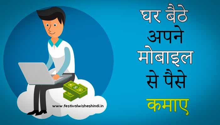 घर बैठे अपने मोबाइल से पैसे कमाए