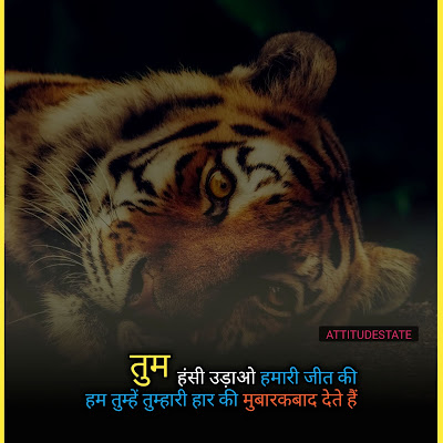 Attitude Status Hindi for FB Status & Whatsapp Status
