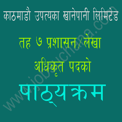 KUKL Syllabus Of 7th Level Administration/ Accountant Officer