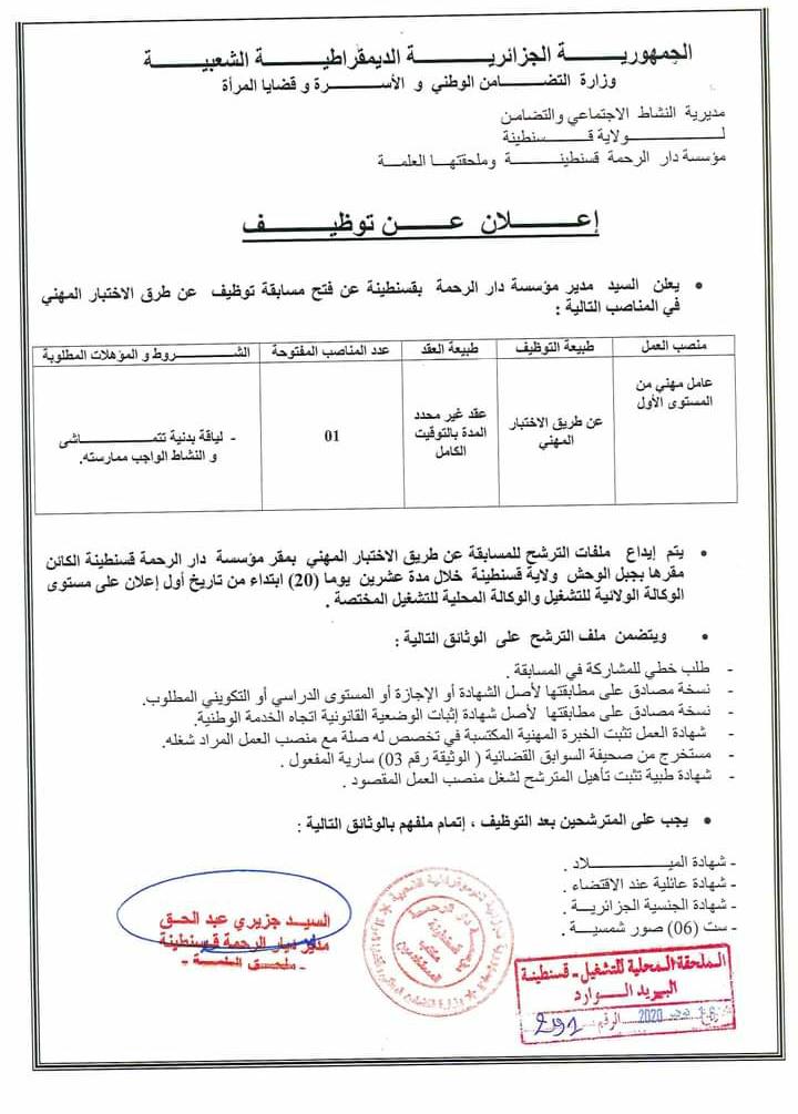 قسنطينة مديرية النشاط الاجتماعي اعلان عن توظيف