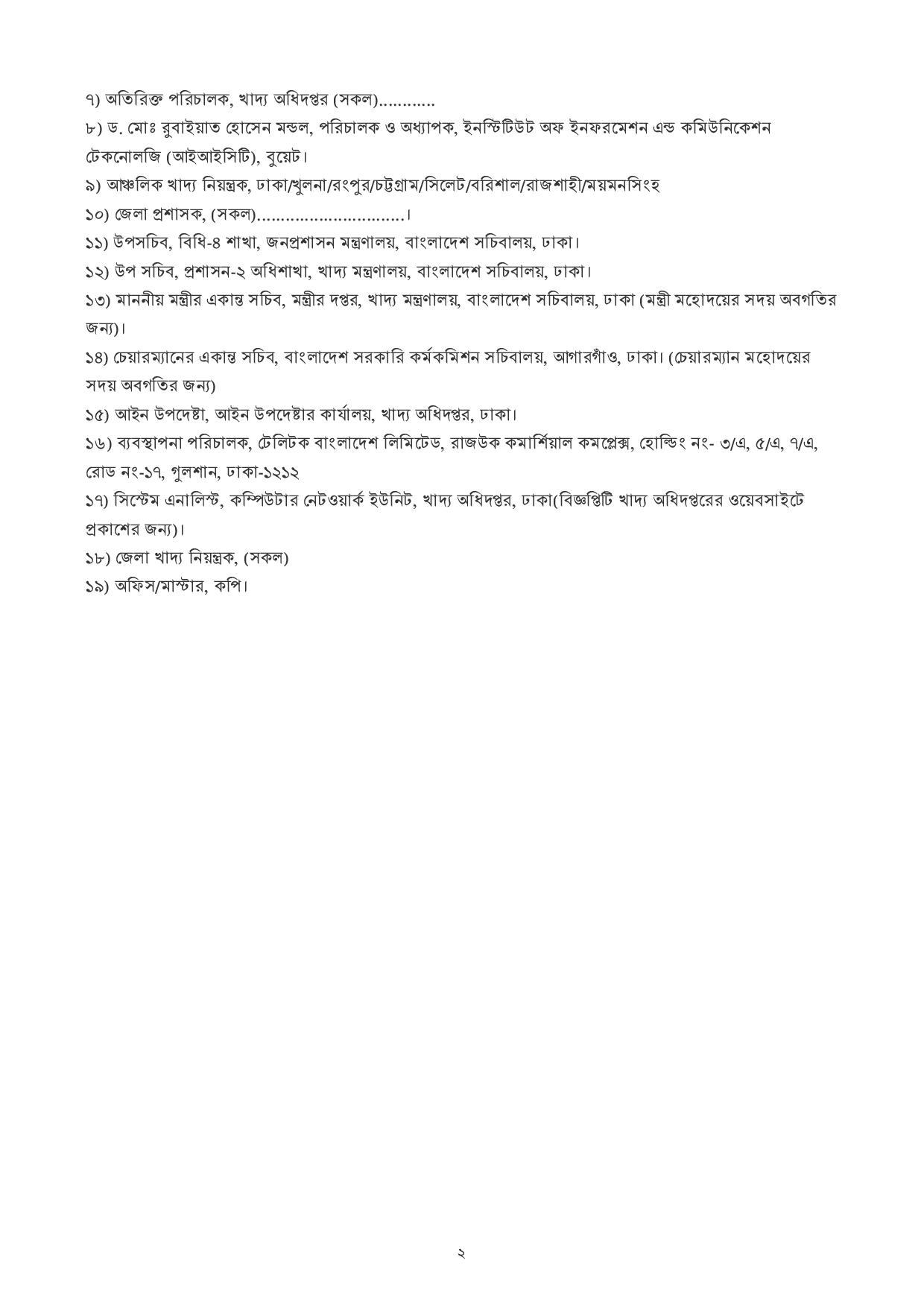 ১০৩৫ পদের খাদ্য অধিদপ্তরের পরীক্ষার তারিখ, স্থান ও সময়সূচী সংক্রান্ত নোটিশ