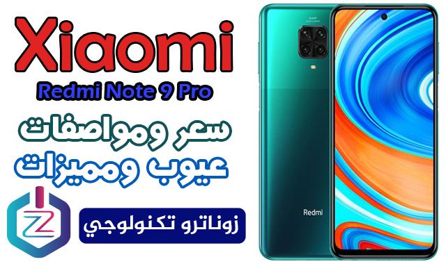 مواصفات وسعر Xiaomi Redmi Note 9 Pro - عيوب ومميزات شاومي نوت 9 برو