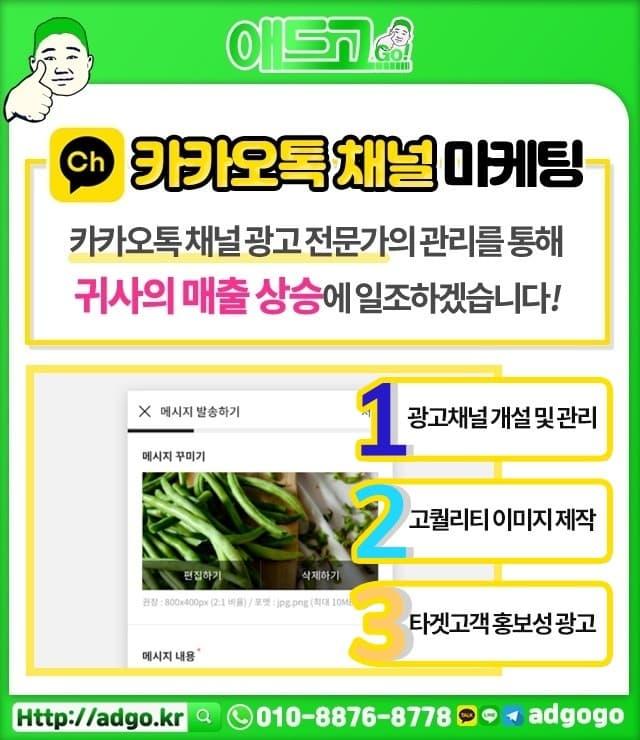 무릉동타겟팅광고