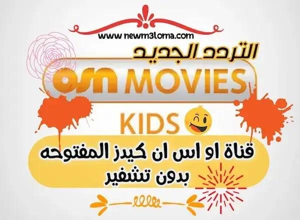 تردد قناة osn kids المفتوحه للاطفال
