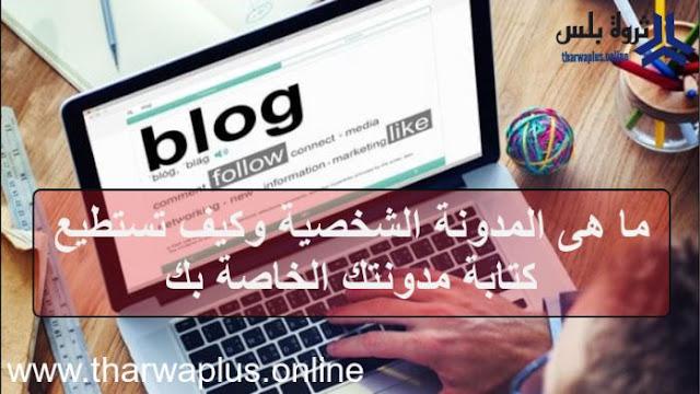 ما هي المدونة الشخصية وكيف تستطيع كتابة مدونتك الخاصة بك؟ (ما معنى مدونة شخصية؟)