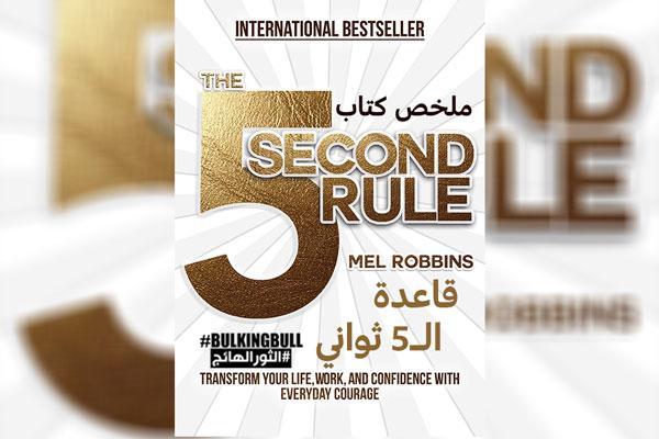 ملخص كتاب: قاعدة الخمس ثواني لميل روبنس - Mel Robbins The 5 Second Rule