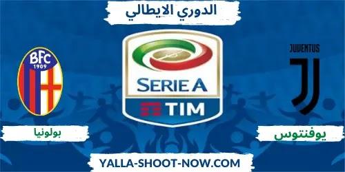 موعد مباراة يوفنتوس بولونيا في الدوري الايطالي