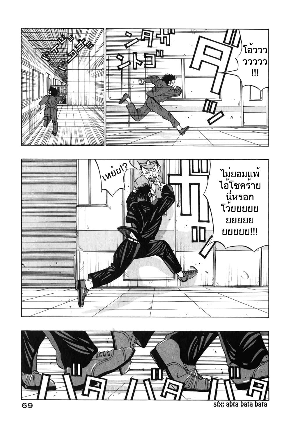 อ่านการ์ตูน Tanikamen ตอนที่ 6 หน้าที่ 7