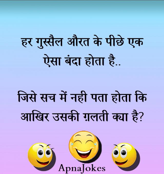 बेस्ट हिंदी चुटकुले - हिंदी जोक्स - Best Jokes In Hindi