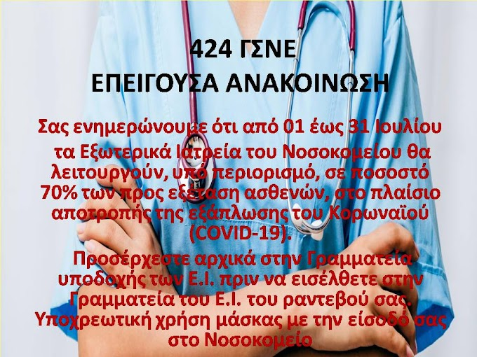 424 ΓΣΝΕ Εξωτερικά  Ιατρεία