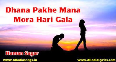 Dhana Pakhe Mana Mora Hari Gala Odia Sad Song