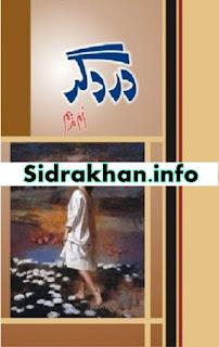 Dard Gar online novel