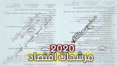 مرشحات اقتصاد سادس تطبيقي 2020