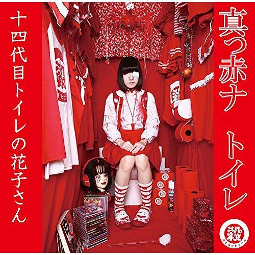 [Album] 十四代目トイレの花子さん – 真っ赤ナ トイレ (2016.08.14/MP3/RAR)