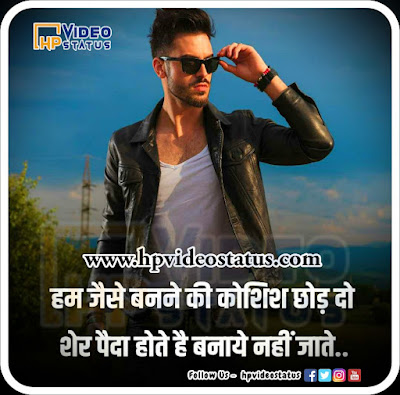 Find Hear Best Attitude Status In Hindi With Images For Status. Hp Video Status Provide You More Attitude Status For Visit Website.