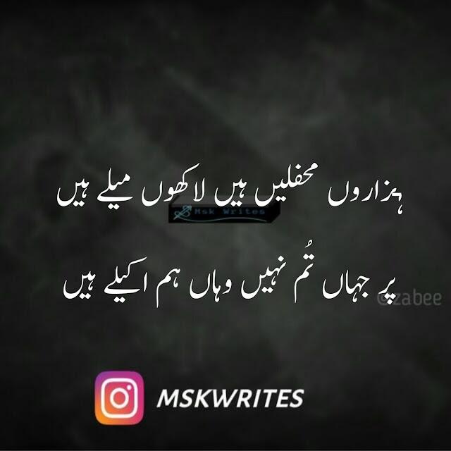 Dosti Mein Dhoka Shayari