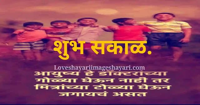Good morning message in marathi 2020-2021 download