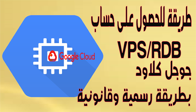انفجار!! طريقة للحصول على حساب VPSRDB جوجل كلاود بطريقة رسمية وقانونية