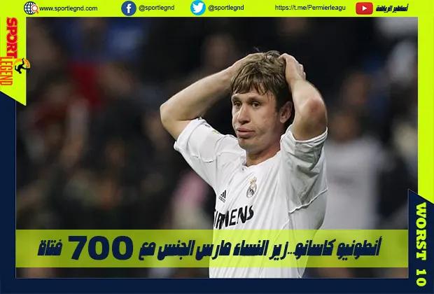 أسوأ 10 صفقات في تاريخ ريال مدريد