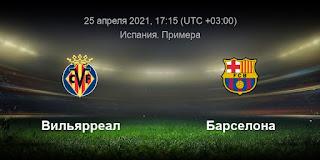 Вильярреал – Барселона где СМОТРЕТЬ ОНЛАЙН БЕСПЛАТНО 25 апреля 2021 (ПРЯМАЯ ТРАНСЛЯЦИЯ) в 17:15 МСК.