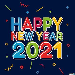 خلفيات السنة الجديدة 2021 اجمل الصور رأس السنة