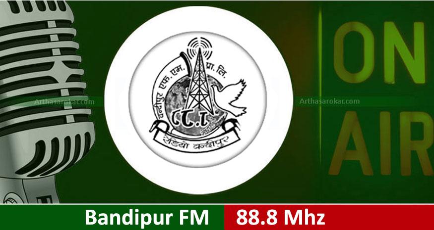 Bandipur (Artha Sarokar: Sunday 5:PM