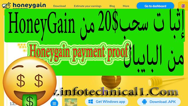 إثبات الدفع 20 دولار في تطبيق 😍 HoneyGain | ماذا تنتظر سارع لربح المال 2020