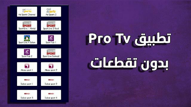 تحميل تطبيق Pro Tv Mod apk لمشاهدة القنوات العربية مباشرة على الاندرويد