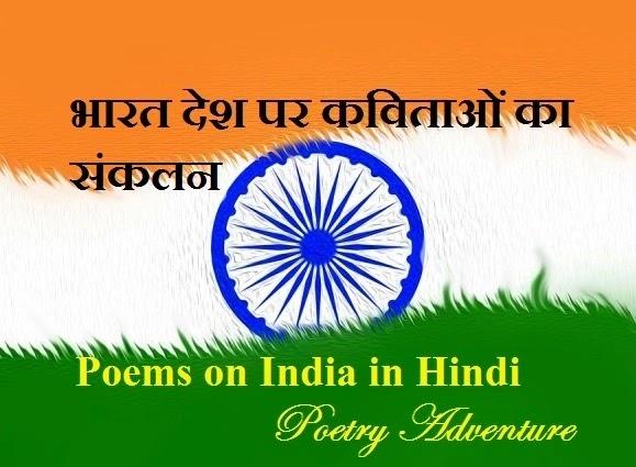 भारत देश पर कविता, भारत माँ पर कविता, Poem on India in Hindi, India Par Kavita, Bharat Desh Par Kavita, Hindustan Par Kavita, Pyare Vatan Par Kavita