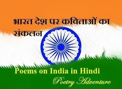 Poem on India in Hindi, Poem on India, India Par Kavita, भारत देश पर कविताएँ, भारत पर कविताएँ