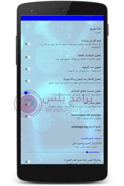 الاعدادات العامة واتس اب عمر الازرق