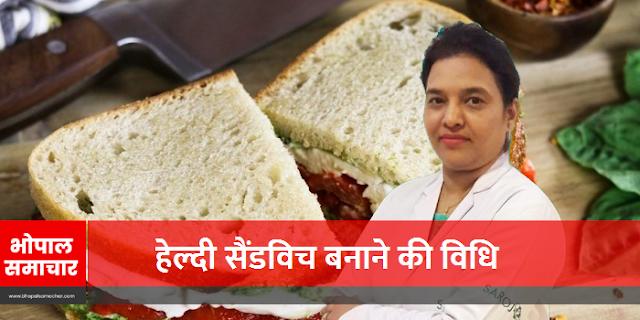 सैंडविच को टेस्टी और हेल्दी कैसे बनाएं, यहां जानिए रेसिपी   How to make sandwiches tasty and healthy