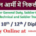 INDIAN ARMY BHARTI MELO JAMNAGAR DOWNLOAD NOTIFICATION AND APPLY ONLINE Jamnagar Army Bharti 2019-2020 By Jobsstudy.xyz