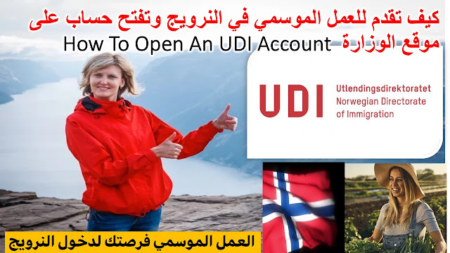 How To Open An UDI Account