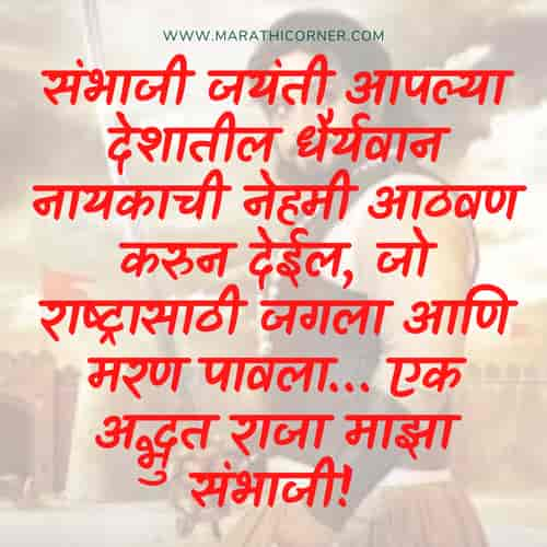 Sambhaji Maharaj Jayanti Shubhechha Status in Marathi