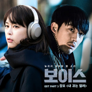 Download Lirik CHANGMO – My Ears Are Open (내 귀는 열려) [Voice OST]