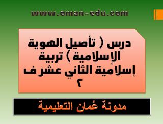 هويتنا /  درس دور العمانيين  في تأصيل الهوية الاسلامية