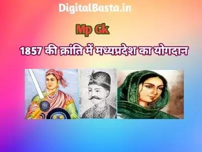 Mp Gk : 1857 की क्रांति में मध्यप्रदेश का योगदान