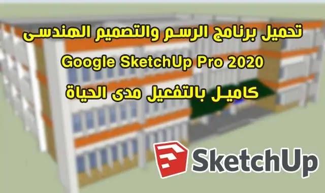 تحميل وتفعيل Google SketchUp Pro 2020 with Key Full Version مع التفعيل مدى الحياة.