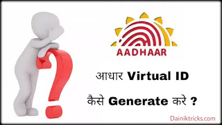 Aadhaar Virtual ID ( VID ) Kaise Generate Kare ?