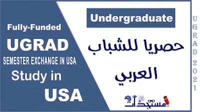 حصريا : برنامج التبادل العالمي UGRAD 2021 الولايات المتحدة الأمريكية | ممول بالكامل بدون IELTS / TOEFL.