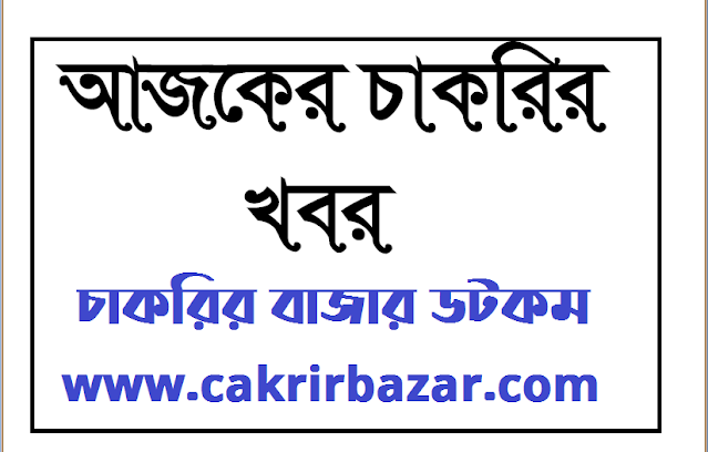 চাকরির খবর ২০২১  - job circular 2021 - Chakrir Khobor 2021 - চাকরির খবর 2021  - job circular ২০২১ - Chakrir Khobor ২০২১