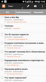blogger на мобильном список сообщений