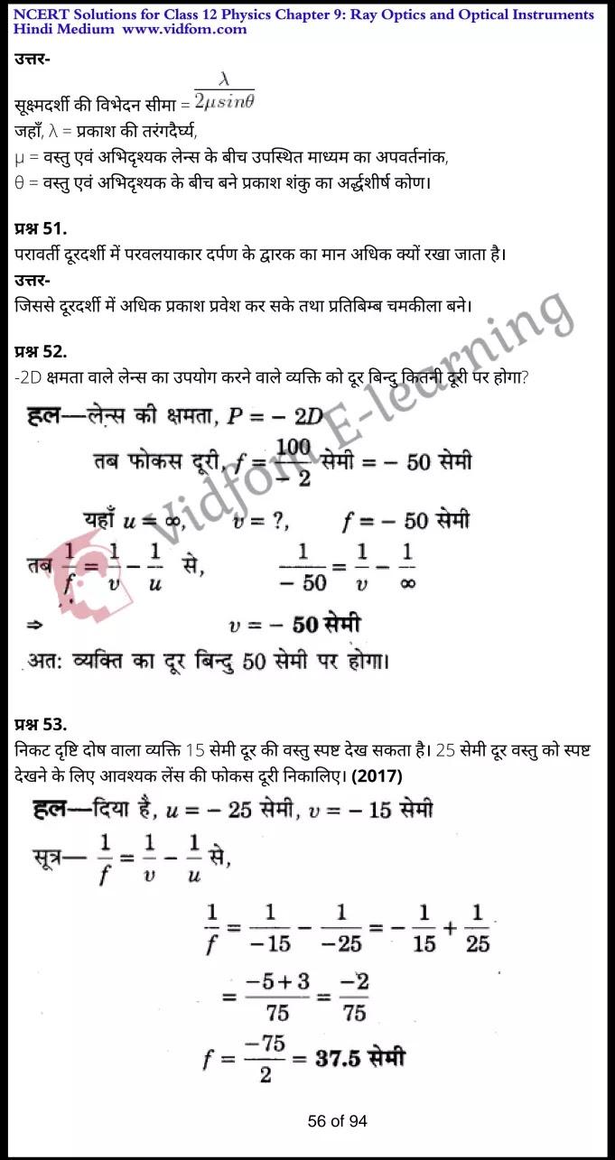 class 12 physics chapter 9 light hindi medium 56