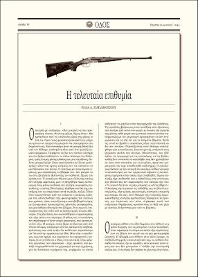 ΟΔΟΣ: εφημερίδα της Καστοριάς | Ηλίας Παπαμόσχος