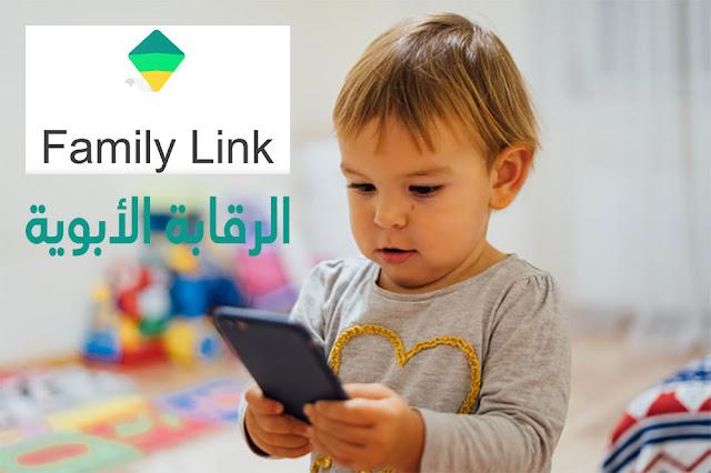 Family link application شرح تطبيق