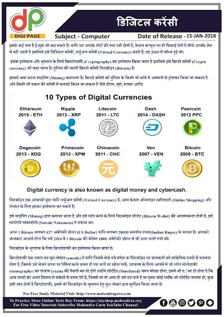 DP | IBPS SO Special : Digital Currency | 15 - 01 - 2018