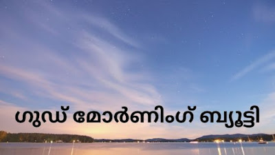 Good Morning Malayalam Quotes for Love
